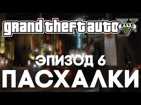 Пасхалки в Grand Theft Auto V #6 [Easter Eggs]