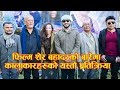 SHERBAHADUR || New Nepali Movie || Sunil Menuka Karma  Rabindra Press Meet