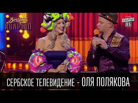 Сербское телевидение - Оля Полякова | Вечерний Квартал 26.03.2016