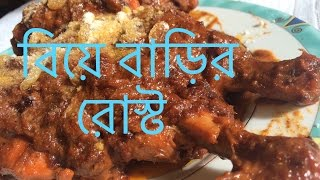Download বিয়ে বাড়ির রোস্ট Chicken Roast Biye Bari Style Recipe Sylheti Ranna Bangladeshi Cooking Bangla Desi 3Gp Mp4