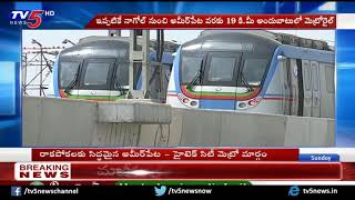 Ameerpet to Hitech City Metro Rail Set To Start