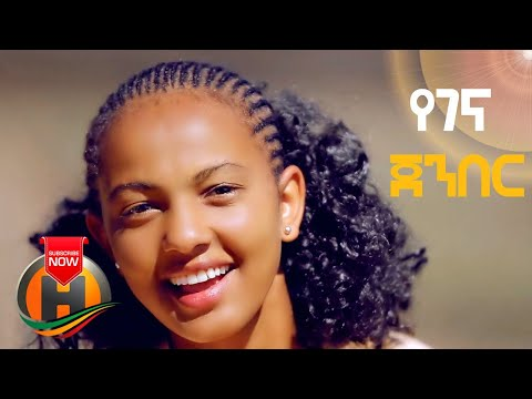 Alemayehu Wesen - Yegena Jenber | የገና ጀንበር - New Ethiopian Music (Official Video)
