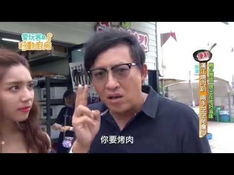 台綜-愛玩客-20160719 -【韓國 首爾】網路紅人來帶路!韓牛無限吃不停,就算會中風也在所不惜!