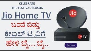 ಬಂದೆ ಬಿಡ್ತು ಜಿಯೋ ಹೊಮ್ ಟಿ.ವಿ   Jio Home TV   Jio Gigafiber Leaked plans and Price - 2019