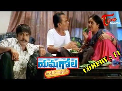 Yamagola Malli Modalaindi - Comedy11
