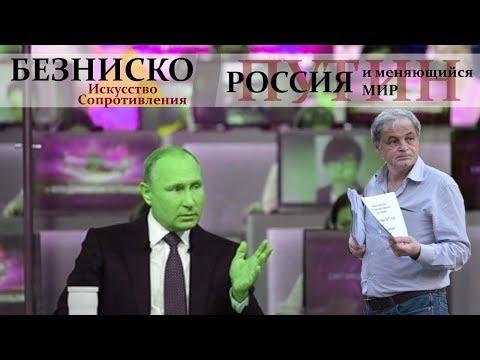 Владимир Путин: Россия и меняющийся мир   Безниско: Искусство сопротивления