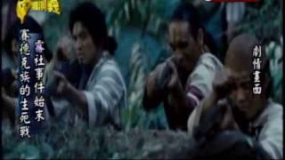 台灣演義:霧社事件(2/3) 20110911
