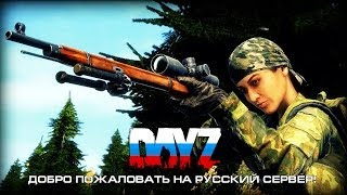 DayZ Standalone - Welcome to  Russia!