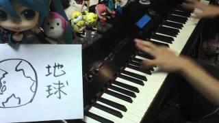 「地球最後の告白を」を弾いてみた【ピアノ】