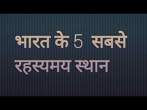 भारत के 5 रहस्यमय स्थान Top 5 Mysterious places in India hindi   YouTube