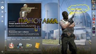 НОВАЯ КСГО?! ПАНОРАМА UI! | Counter Strike : Global Offensive