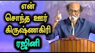Rajinikanth says I am pure Tamilian - Oneindia Tamil