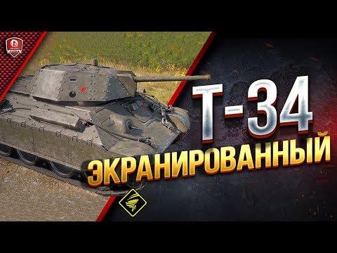 Т-34 Экранированный ● Новый Прем СТ СССР