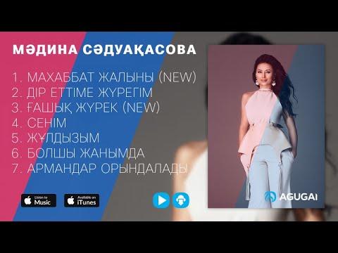 Мадина Садуакасова Жана андер | Новые песни 2017