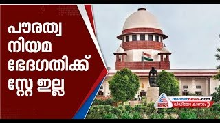No stay on new citizenship law, SC gives 4 weeks to Centre to respond on pleas
