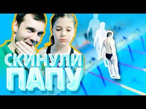 Кто смелее: девочка 8 лет или ее папа?   Прыжки в воду с большой вышки   Страх высоты челлендж