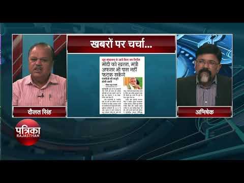 Agenda Today RAJASTHAN PATRIKA TV NEWS,मोदी को खतरा, मंत्री अफसर भी पास नहीं फटक सकेंगे