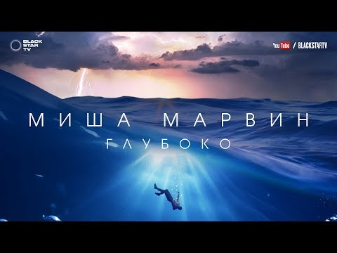Миша Марвин - Глубоко (премьера трека, 2017)