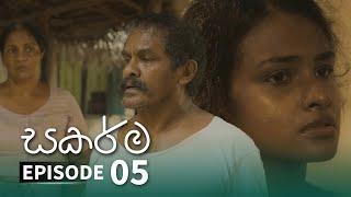 Sakarma Episode 05 - (2021-05-09)