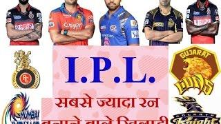 IPL  सबसे ज्यादा रन बनाने बाले खिलाडी  [MOST RUN TOP 5  KHILADI . IPL ]