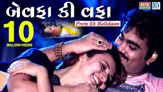 Bewafa Ki Wafa JIGNESH KAVIRAJ Bewafa Song | New Gujarati Song 2017 | FULL HD VIDEO | RDC Gujarati