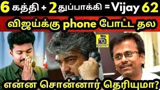 Download விஜய்க்கு phone போட்ட தல Ajith ! என்ன சொன்னார் தெரியுமா ?  Vijay 62 Latest Update 3Gp Mp4