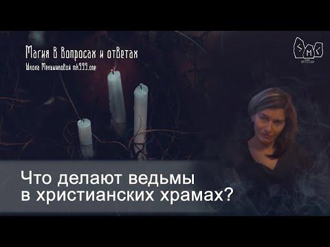Что делают ведьмы в христианских храмах?