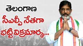 Congress Leader Bhatti Vikramarka To Take Charge As CLP Leader for Telangana Today | NTV