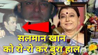Shocking News : रीता भादुरी का निधन | Salman Khan Rote Rote Bura Haal | Rita Bhaduri antim sanskar