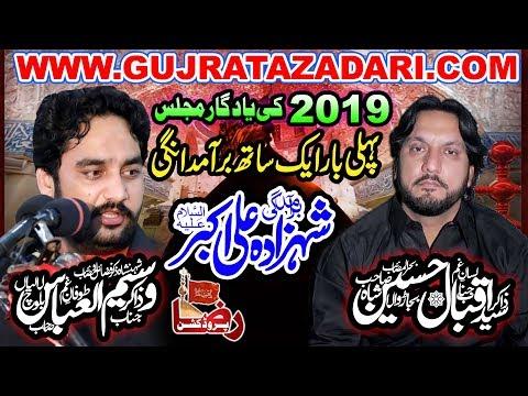 Shahadat Shahzada Ali Akbar as 2019 | Zakir Waseem Abbas Baloch Or Zakir Iqbal Hussain Shah