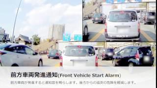 FVSA:前方車両発進通知