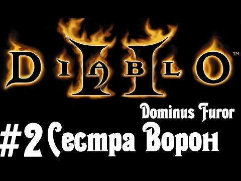Diablo 2   Сестра Ворон   #2