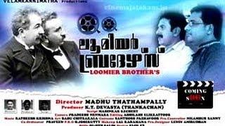 Loomier Brothers 2012 Full Malayalam Movie