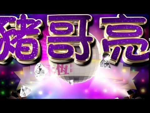 豬哥亮ㄟ永恆歌廳秀宣傳-藝人篇
