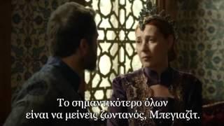 ΣΟΥΛΕ'Ι'ΜΑΝ Ο ΜΕΓΑΛΟΠΡΕΠΗΣ-MUHTESEM YÜZYIL - Ε134 TRAILER 1 GREEK SUBS