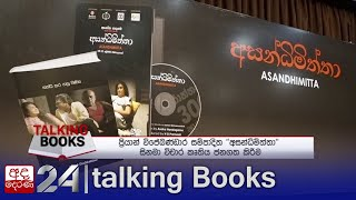 Book Launch | Talking Books