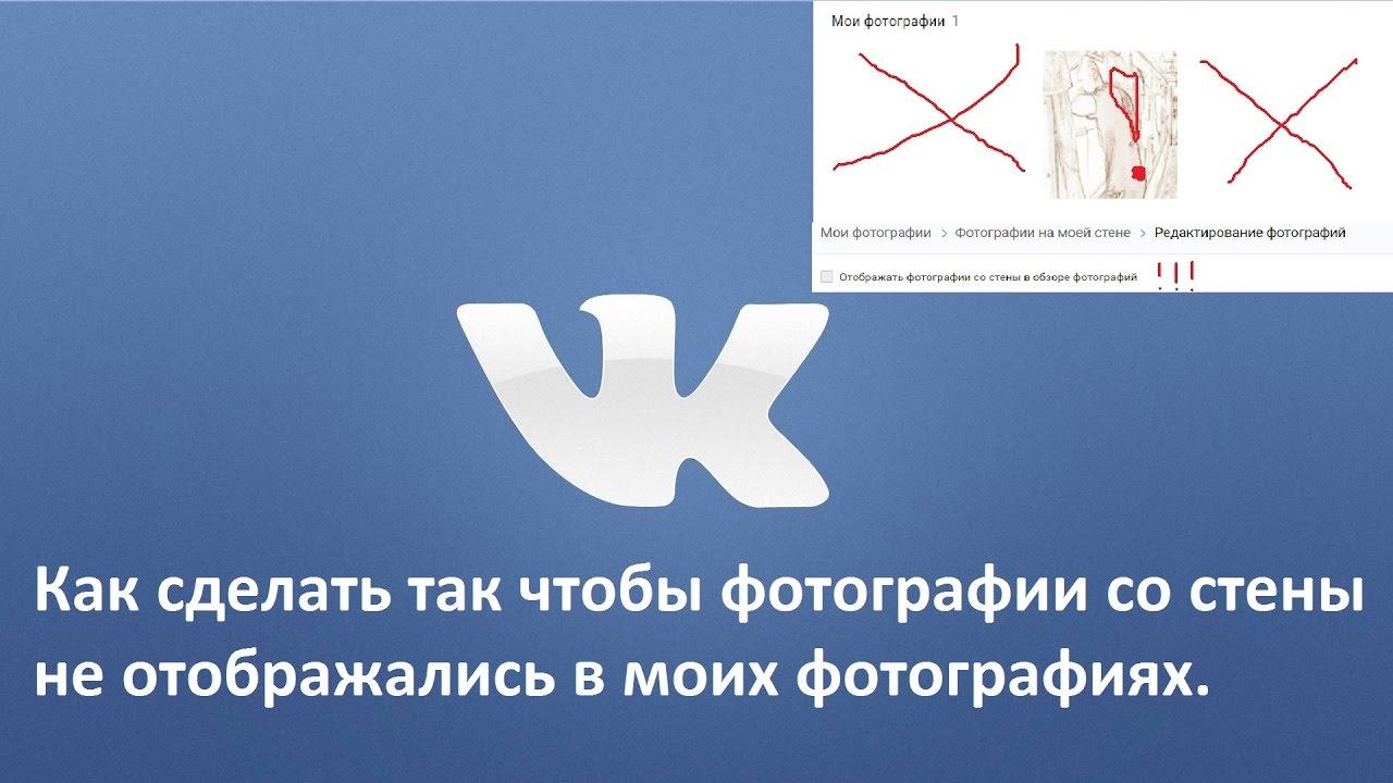 Как скрыть фотографии в Контакте Компьютерные советы
