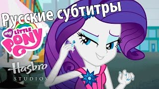 [RUS Sub / ♫] MLP: Equestria Girls 2 - RR - Life is a Runway [Music Video]