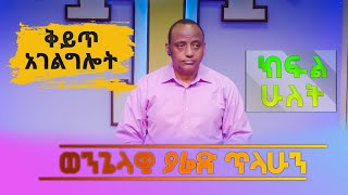 | Evangelist Yared Tilahun |  Part 2 - AmlekoTube.com
