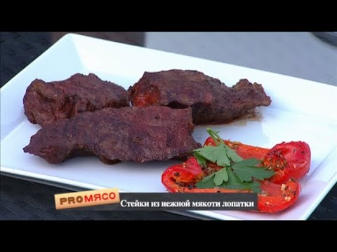 Про мясо - Выпуск 1