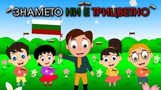 Знамето ни е трицветно + 6 песнички - Български детски песнички