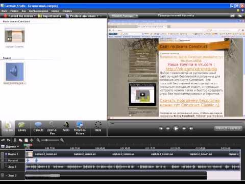Видео как снимать игры с Camtasia Studio