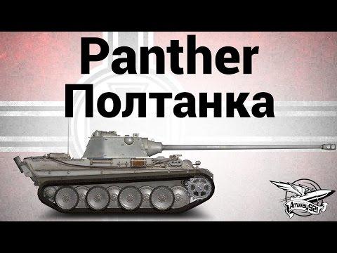 Panther - Полтанка