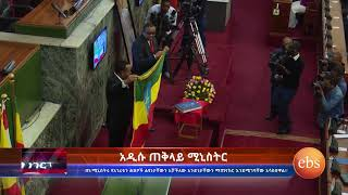 What's New Breaking News: Ethiopia's New Prime Minister Dr. Abiy Ahmed's Speech