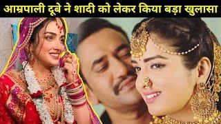 आम्रपाली दूबे ने शादी को लेकर किया बड़ा खुलासा | Amrapali Dubey | Lehren Bhojpuri