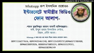 স্বামীস্ত্রীর ভিডিও  ফোন আলাপ-