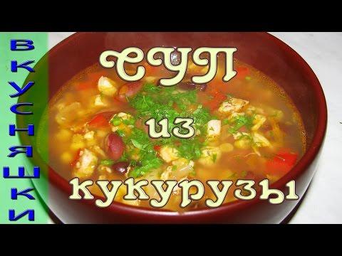 Картофельный суп с кукурузой