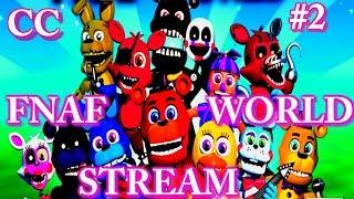 Passage of game FNAF WORLD! STREAM! Прохождение игры FNAF WORLD! Стрим!