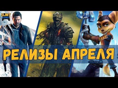 Релизы апреля (2016) на PS4, Xbox One, ПК (Новинки месяца)