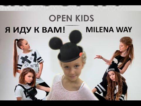 OPEN KIDS Я ИДУ К ВАМ! | MILENA WAY
